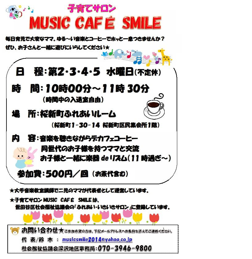 Music Cafe Smile